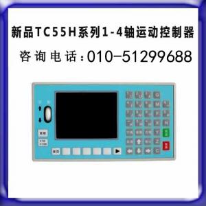 TC55H系列运动控制器 步进 伺服电机G代码可编程控制器特价