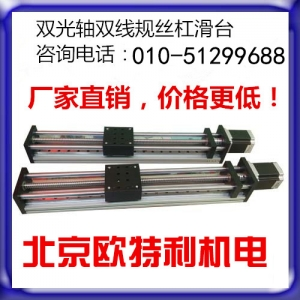 双光轴双线规滚珠丝杠滑台,滑台模组,直线滑台,北京欧特利机电